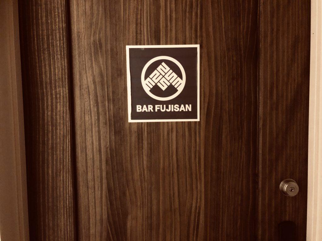 FUJISAN 入り口